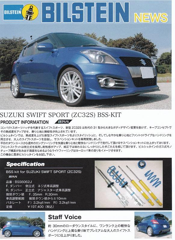 ビルシュタイン BSSKIT スイフトスポーツ ZC32S 車高調KIT