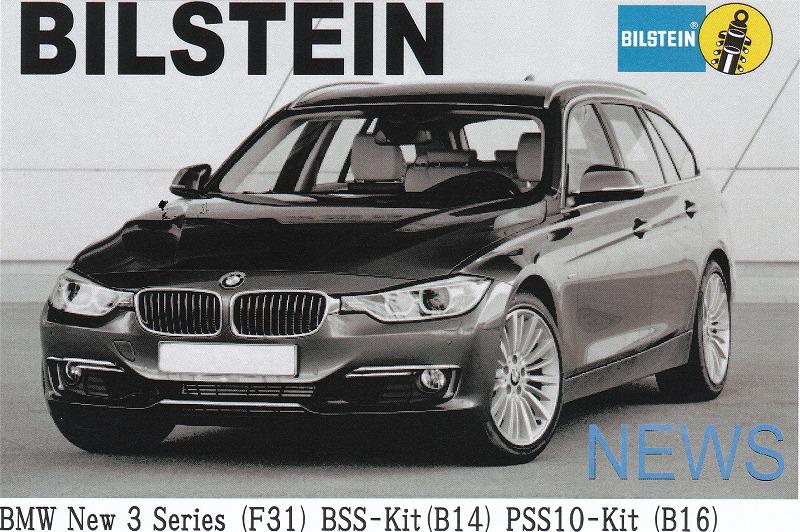 ビルシュタイン BSSKIT BMW 3シリーズ F31 320D 車高調KIT
