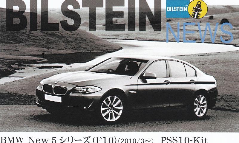 ビルシュタイン PSS10KIT BMW 5シリーズ F10 車高調KIT 送料無料!!