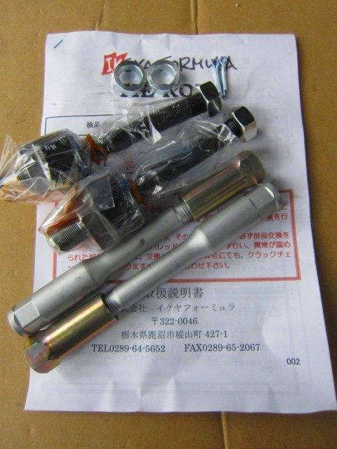 イケヤフォーミュラ 強化タイロッド S14 S15 ER35 C35 R32
