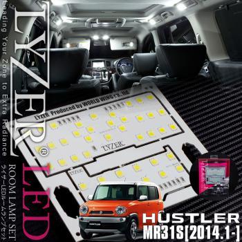 ★LYZER ライザー 専用LEDルームランプSET ハスラー MR31S 送料無料★