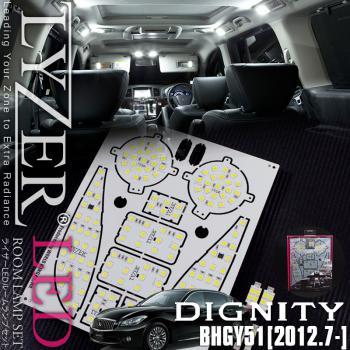★LYZER ライザー 専用LEDルームランプSET ディグニティ BHGY51 送料無料★