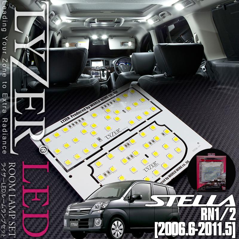 ★LYZER ライザー 専用LEDルームランプSET ステラ ステラカスタム RN1/2 送料無料★