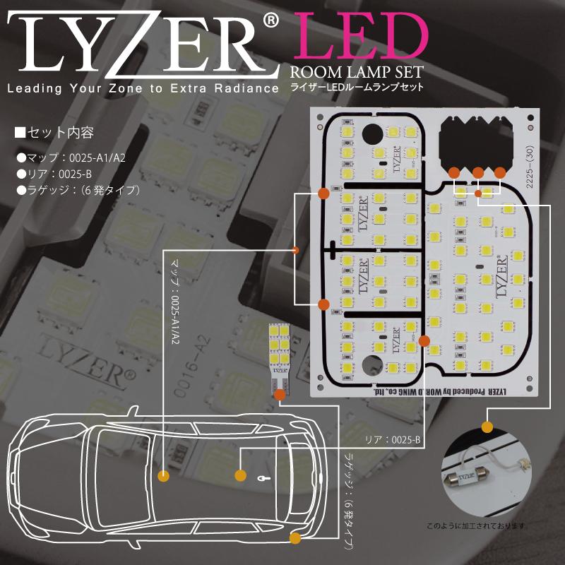 ★LYZER ライザー 専用LEDルームランプSET インプレッサスポーツ GP2/3/6/7 アイサイト有り車専用 送料無料★