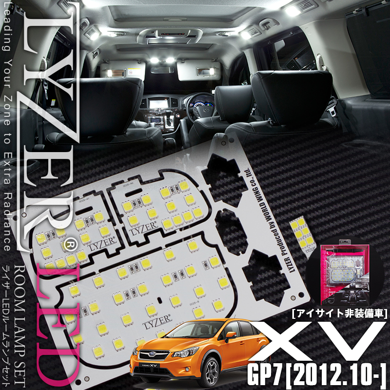 ★LYZER ライザー 専用LEDルームランプSET スバル XV GP7 GPE アイサイト無車専用 送料無料★
