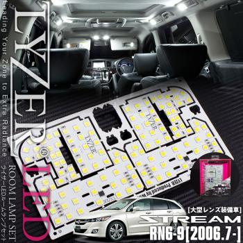 ★LYZER ライザー 専用LEDルームランプSET ホンダ ストリーム RN6/7/8/9 大型レンズ車 送料無料★