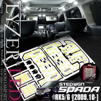 ★LYZER ライザー 専用LEDルームランプSET ホンダ ステップワゴン RK5 RK5 スパーダ 送料無料★