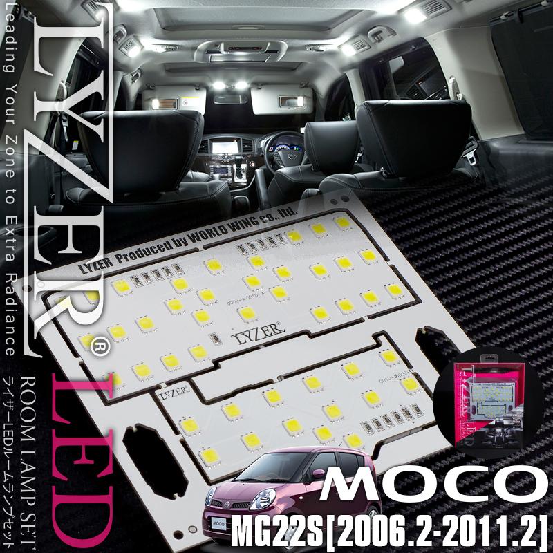 ★LYZER ライザー 専用LEDルームランプSET 日産 モコ MG22S 送料無料★