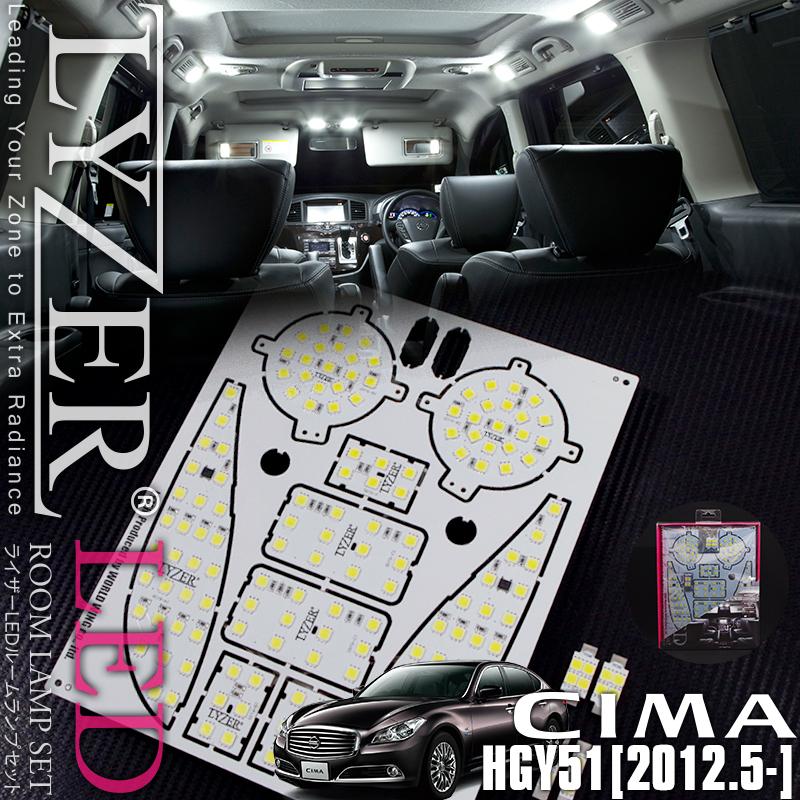 ★LYZER ライザー 専用LEDルームランプSET 日産 シーマ ハイブリッド HGY51 送料無料★