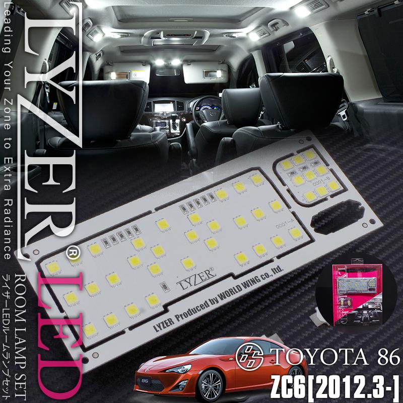 ★LYZER ライザー 専用LEDルームランプSET トヨタ 86 ZN6 スバル BRZ ZC6 送料無料★
