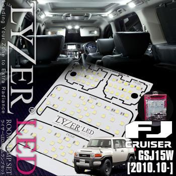 ★LYZER ライザー 専用LEDルームランプSET トヨタ FJクルーザー GSJ15W 送料無料★