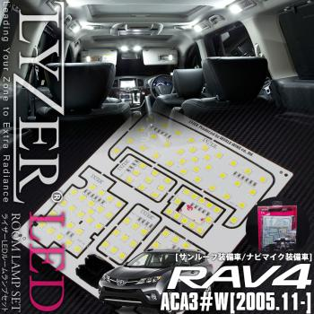 ★LYZER ライザー 専用LEDルームランプSET トヨタ RAV4 ACA3#W サンルーフ有り又はナビマイク付車用 送料無料★