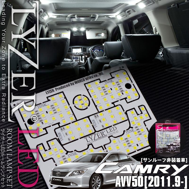 ★LYZER ライザー 専用LEDルームランプSET トヨタ カムリ AVV50(H23.9~)W 送料無料★