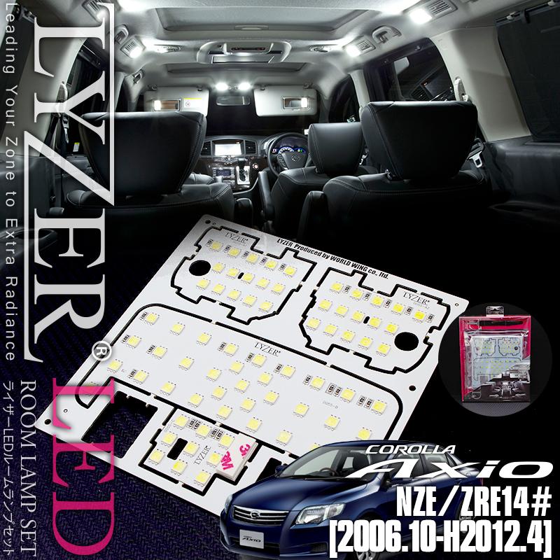 ★LYZER ライザー 専用LEDルームランプSET トヨタ カローラアクシオ NZE/ZRE14#系 5ドア NZE/ZRE16#系 5ドア 送料無料★
