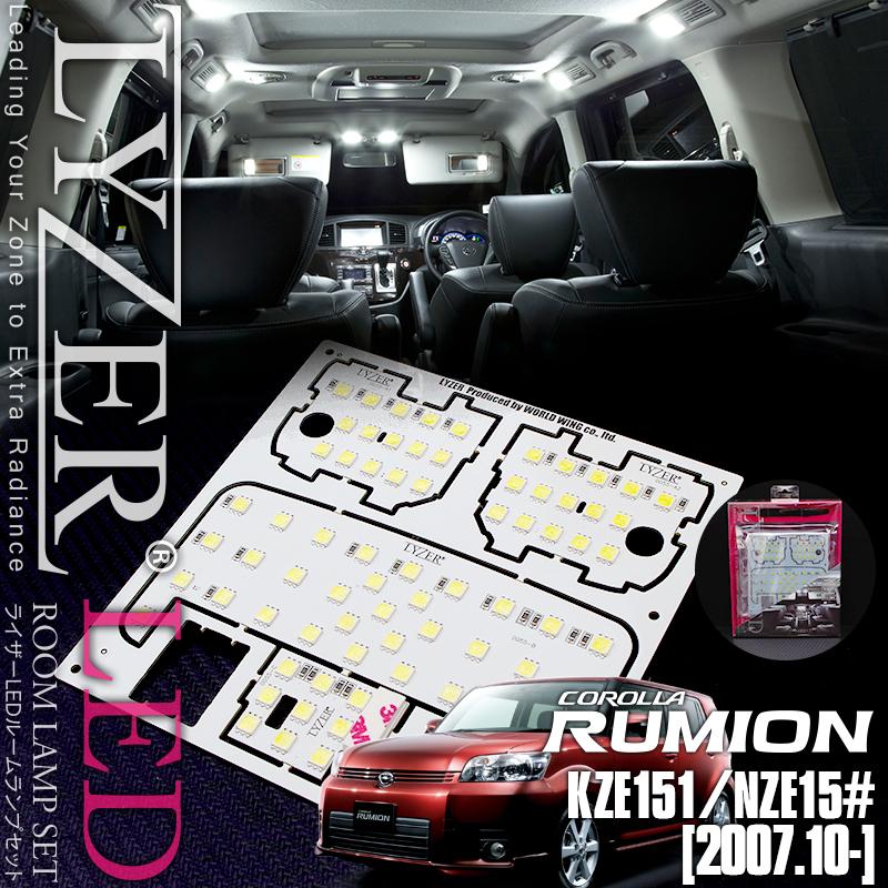 ★LYZER ライザー 専用LEDルームランプSET トヨタ 150系 カローラルミオン NZE151/ZRE15#系 送料無料★