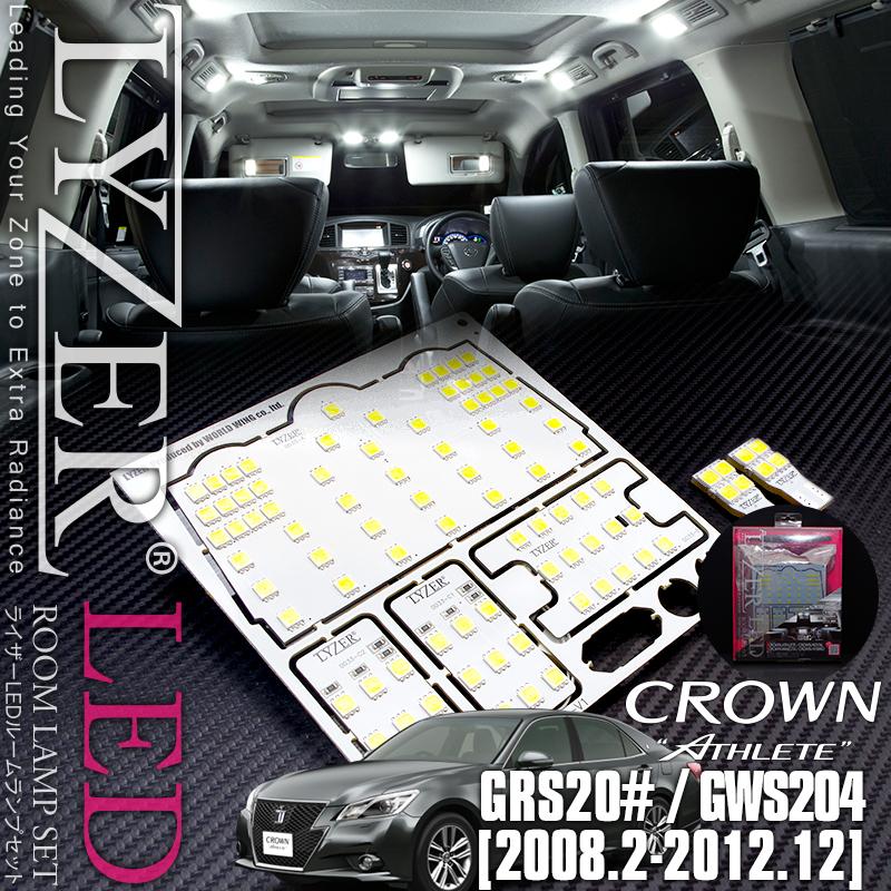 ★LYZER ライザー 専用LEDルームランプSET トヨタ 200系クラウンアスリート GRS20#/GWS204 送料無料★