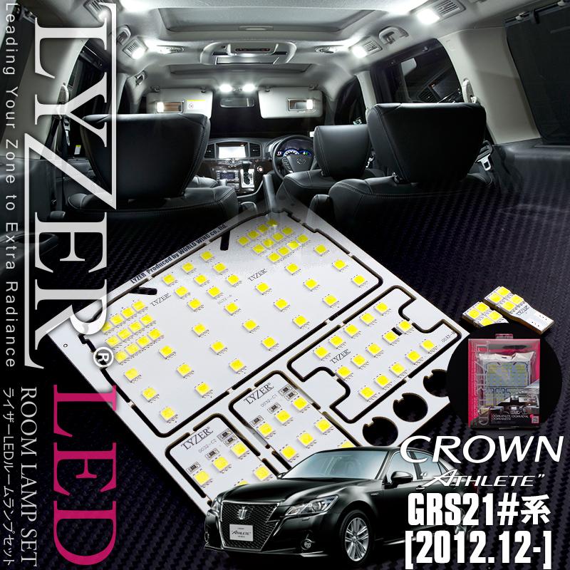 ★LYZER ライザー 専用LEDルームランプSET トヨタ 210系クラウンアスリート GRS21#系 送料無料★