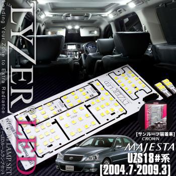 ★LYZER ライザー 専用LEDルームランプSET トヨタ 180系クラウンマジェスタ ルーフ有り UZS180系 送料無料★