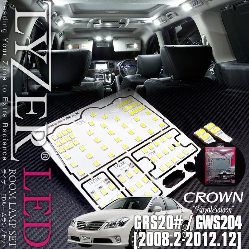 ★LYZER ライザー 専用LEDルームランプSET トヨタ 200系クラウンロイヤル GRS20#/GWS204(H20.2~H24.12) 送料無料★