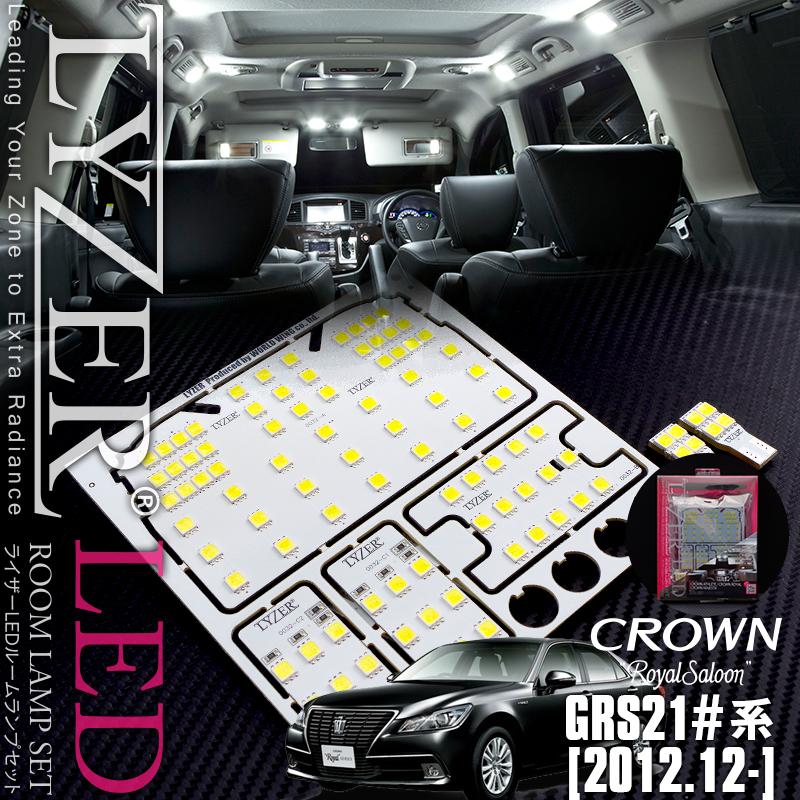 ★LYZER ライザー 専用LEDルームランプSET トヨタ 210系クラウンロイヤル GRS21#系(H24.12~) 送料無料★