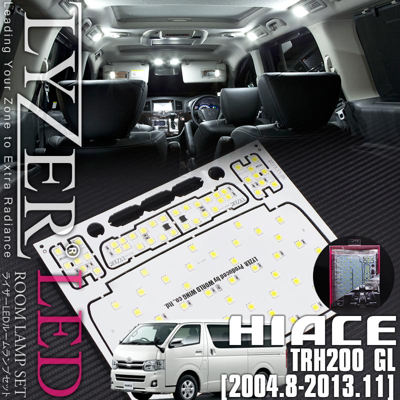 ★LYZER ライザー 専用LEDルームランプSET トヨタ 200系ハイエースGL 3型 TRH2##系 KDH2##系 送料無料★