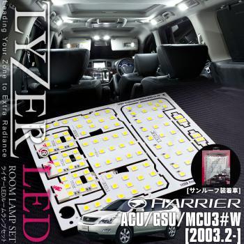 ★LYZER ライザー 専用LEDルームランプSET トヨタ 30系ハリアー ルーフ有り ACU/GSU/MCU3#系(H15.2~)  送料無料★