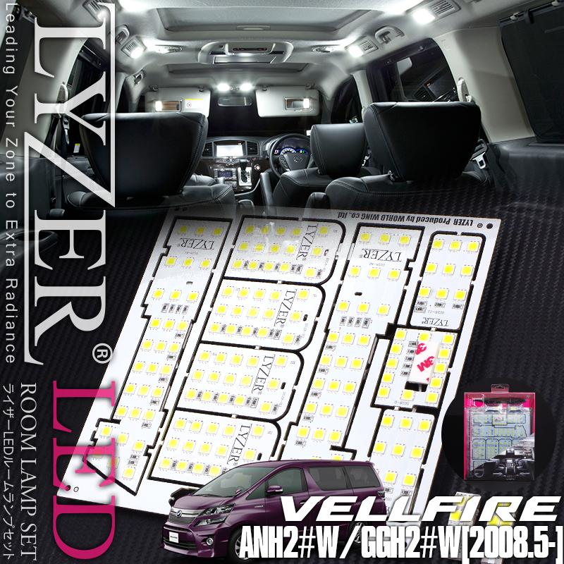 ★LYZER ライザー 専用LEDルームランプSET トヨタ 20系ヴェルファイア ANH2#W/GGH2#W(H23.11~) 送料無料★