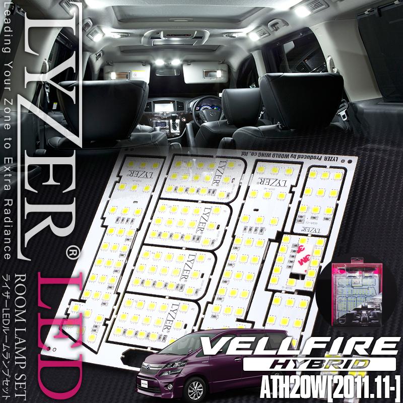 ★LYZER ライザー 専用LEDルームランプSET トヨタ 20系ヴェルファイアハイブリッド ATH20W(H23.11~)  送料無料★