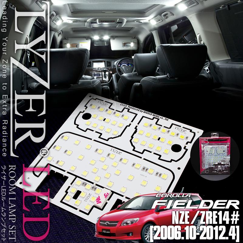 ★LYZER ライザー 専用LEDルームランプSET トヨタ カローラフィールダー NZE/ZRE14#系 5ドア NZE/ZRE16#系 5ドア 送料無料★