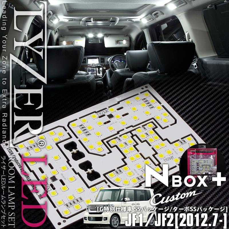 エヌボックス N BOX+(プラス)カスタム JF1/JF2 ライザー LEDルームランプ フルセット