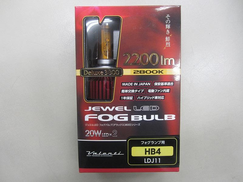 【送料無料】ヴァレンティ バレンティジュエル LEDバルブ HB4 2800K 2200lm 脅威の明るさ!