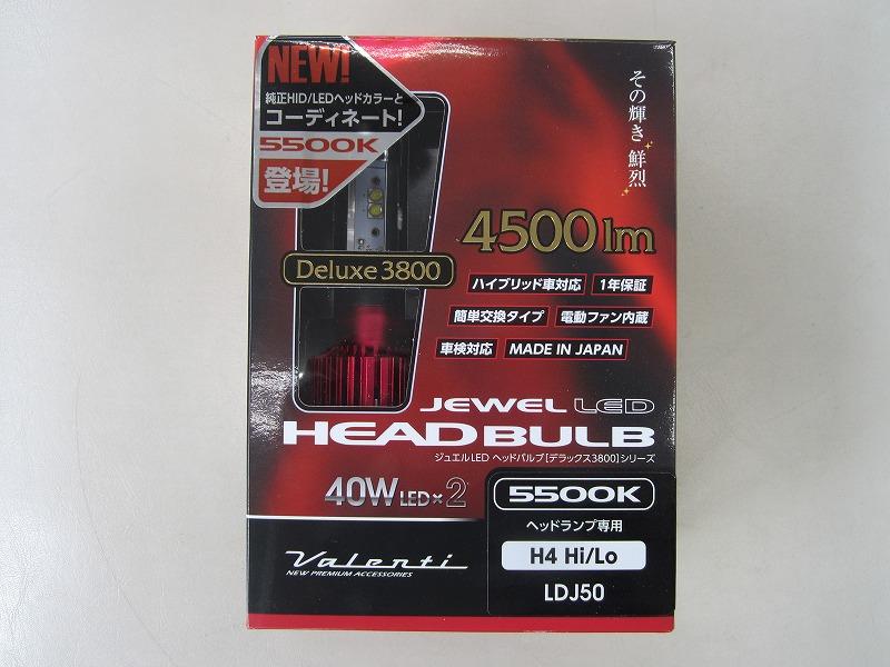 ヴァレンティ バレンティジュエル LEDバルブ H4 Hi/Lo 5500K 4500lm 脅威の明るさ!