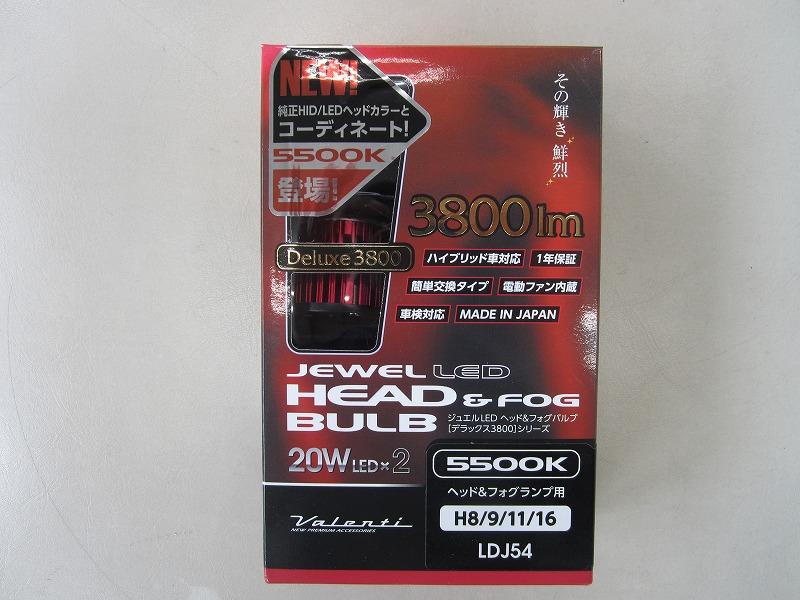 【送料無料】ヴァレンティ バレンティジュエル LEDバルブ H8 H9 H11 H16 5500K 3800lm プリウスのフォグなど
