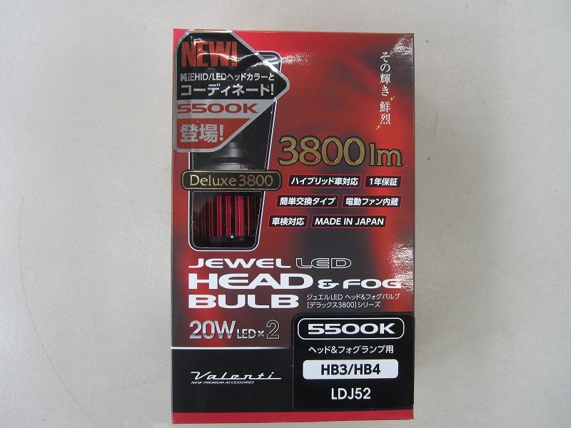 【送料無料】ヴァレンティ バレンティジュエル LEDバルブ HB3 HB4 5500K 3800ルーメン 脅威の明るさ!