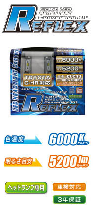 【送料無料】リフレックス LEDバルブ HB3 HB4 HIR2 6000K 5200lm FET CLC13 C-HR ZYX10 NGX50 ヘッドランプ対応