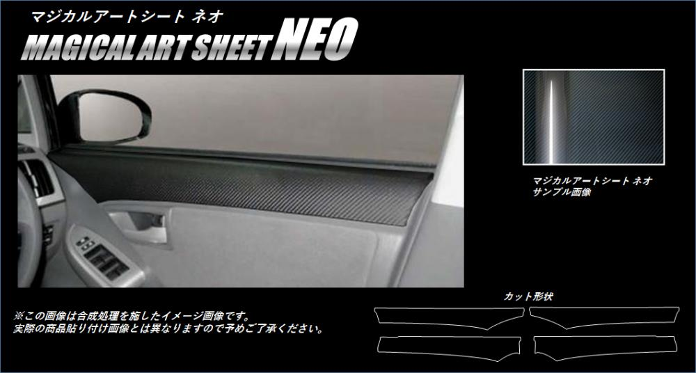 ハセプロ マジカルアートシートNEO ドアインナーパネル プリウス ZVW30系 2009.5~2015.12
