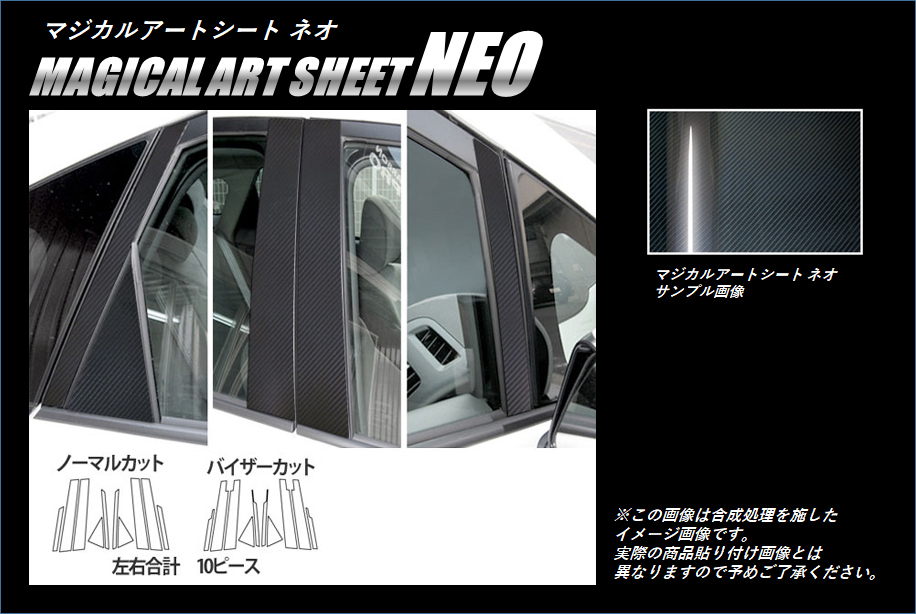ハセプロ マジカルアートシートNEO ピラーSET プリウス ZVW30系 2009.5~2015.12