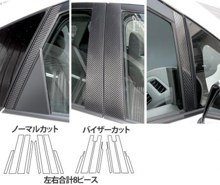 ハセプロ マジカルカーボン ピラーSET プリウス ZVW30系 2009.5~2015.12