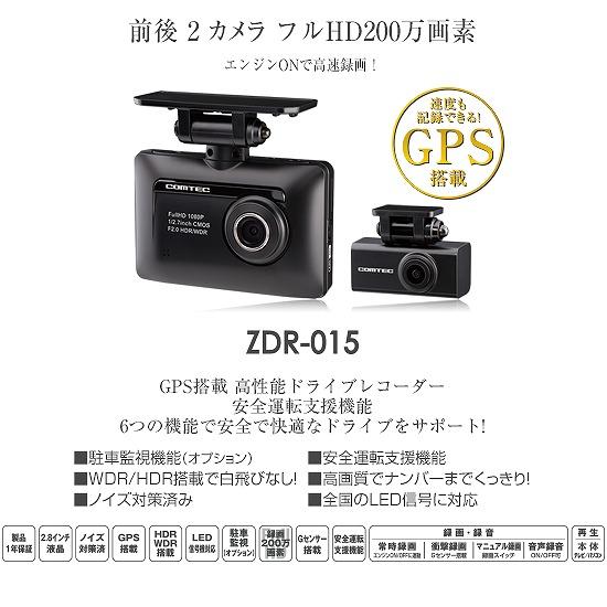 【送料無料】ZDR-015 コムテック ドライブレコーダー 前後2カメラ 速度も記録出来るGPS搭載 200万画素 全国LED信号対応 TVCMでもおなじみ