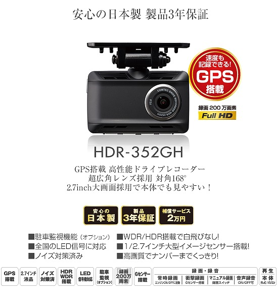 ドライブレコーダー コムテック HDR-352GH 日本製 TFT液晶 200万画素 3年保証 GPS