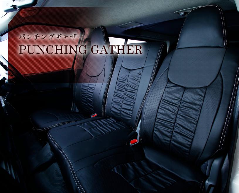 【送料無料】シートカバー アルトネ 200系 ハイエースバン/レジアスエースバン DX DX / GLパッケージ 1列目左右のみ