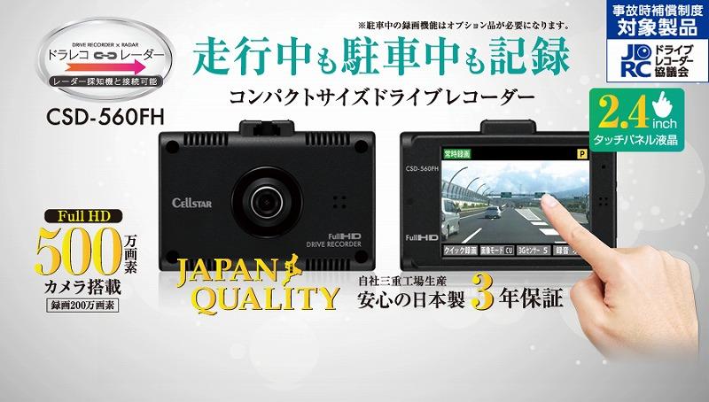 【送料無料】ドライブレコーダー セルスター CSD-560FH 日本製 TFT液晶 200万画素 3年保証 ドラレコステッカー進呈中