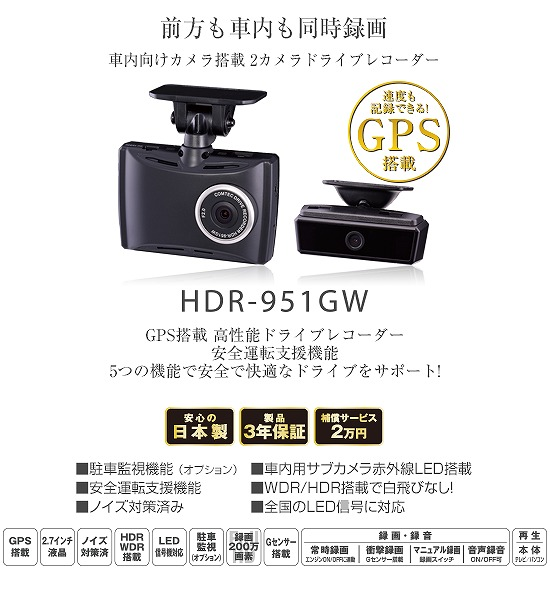 ドライブレコーダー コムテック HDR-951GW 2カメラ 日本製 TFT液晶 200万画素 3年保証 GPS TVCMでもお馴染み
