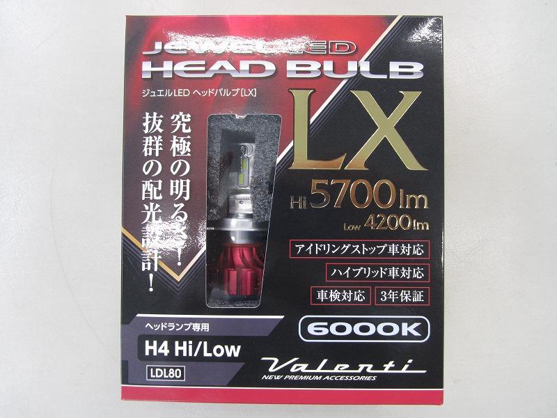 【送料無料】ヴァレンティ LEDヘッドライトバルブ H4 ハイ&ロー ジュエル LEDバルブ LXシリーズ 6000k Hi 5700 lm / Low 4200 lm NEW