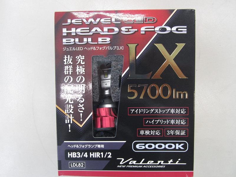 ヴァレンティ LEDフォグランプバルブ HB3 HB4 HIR1 HIR2 6000k 5700lm LEDバルブ LXシリーズ C-HR アクア HIR2にも対応 NEW