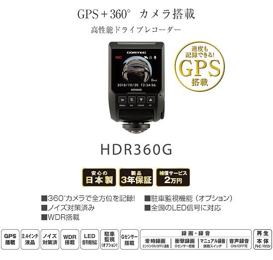 ドライブレコーダー コムテック HDR360G 360度カメラ 日本製 TFT液晶 500万画素 水平360° 垂直240°3年保証 GPS TVCMでもお馴染み 5台限定