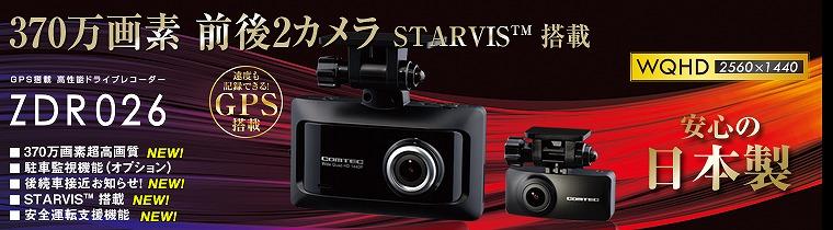 【在庫有】ドライブレコーダー コムテック ZDR026 2カメラ 日本製 TFT液晶 370万画素 1年保証 GPS 【あおり運転対策】CMでもお馴染み
