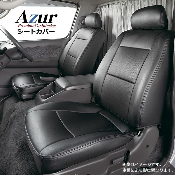 【送料無料】[Azur/アズール] フロントシートカバー シートカバー NV350キャラバン E26 バンDX(EXパック可)/バンDXライダー(H24/06~) ヘッドレスト一体型 送料無料