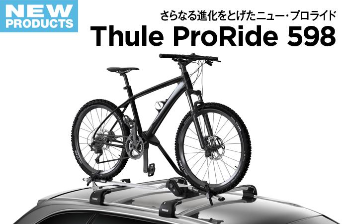 スーリー サイクルキャリア プロライド 598B ブラック 送料無料