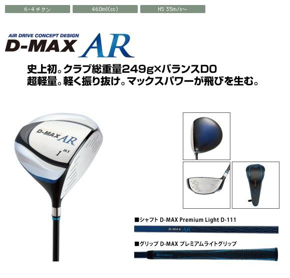 【特別訳あり特価】 KASCO/キャスコ D-MAX AR ドライバー D-MAX Premium Light D-111カーボンシャフト, 瀬峰町 10d5aa2d